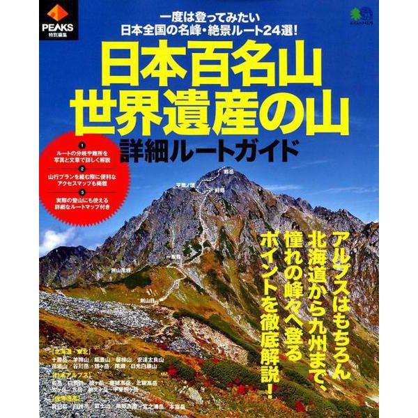 日本百名山・世界遺産の山詳細ルートガイド [ムック・書籍]