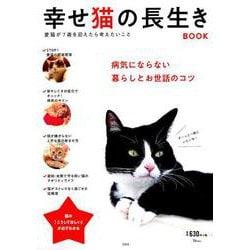 幸せ猫の長生きBOOK [ムックその他]
