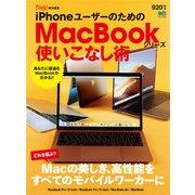 iPhoneユーザーのためのMacBookシリーズ使いこなし術 [ムックその他]