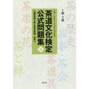 茶道文化検定公式問題集11 1級・2級-練習問題と第11回検定問題・解答 [単行本]