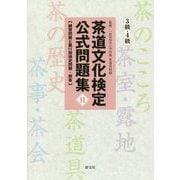 茶道文化検定公式問題集11 3級・4級-練習問題と第11回検定問題・解答 [単行本]