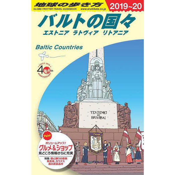 A30 地球の歩き方 バルトの国々 2019~2020-エストニア ラトヴィア リトアニア [全集叢書]