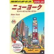 B06 地球の歩き方 ニューヨーク 2019~2020-マンハッタン&ブルックリン [全集叢書]
