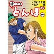 オーイ!とんぼ 19 (ゴルフダイジェストコミックス) [コミック]