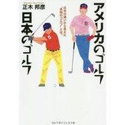 アメリカのゴルフ日本のゴルフ [単行本]