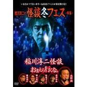 稲川淳二の怪談冬フェス~幽宴~ 『おまえら行くな。』×『稲川淳二怪談』