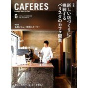 CAFERES 2019年 06月号 [雑誌]