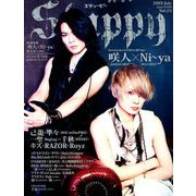 Stuppy 2019年 07月号 [雑誌]