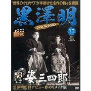 黒澤明DVDコレクション 2019年 6/16号 [雑誌]