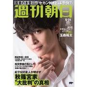 週刊朝日 2019年 5/31号 [雑誌]