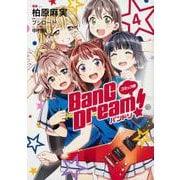 BanG Dream!バンドリ 4 コミック版 [コミック]