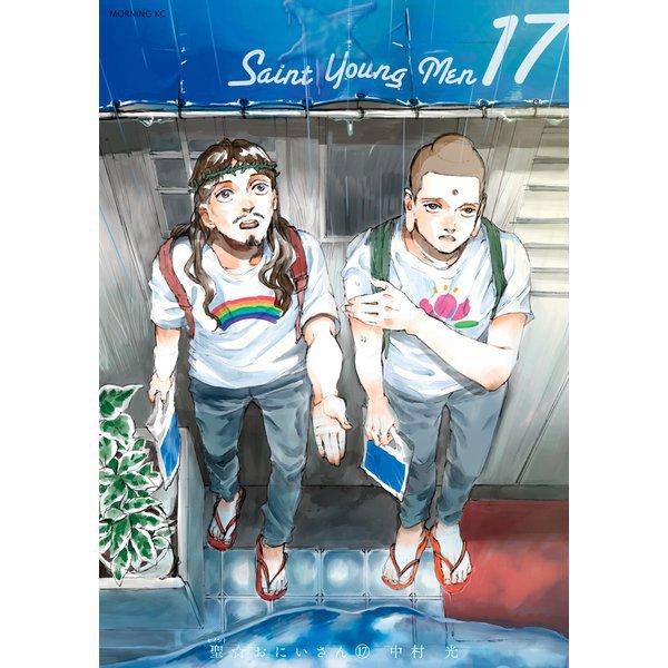 聖☆おにいさん 17(モーニングKC) [コミック]