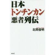 日本トンチンカン悪者列伝(WAC BUNKO) [新書]