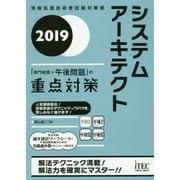 2019 システムアーキテクト「専門知識+午後問題」の重点対策 [単行本]