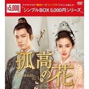 孤高の花~General&I~ DVD-BOX3