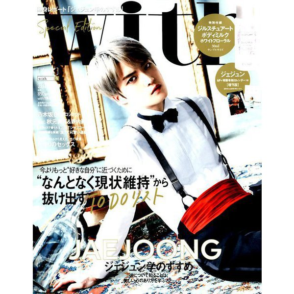 with (ウィズ) 付録つき 2019年 07月号 [雑誌]