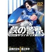 鉄の警察(テツノポリス)<2>(ビッグ コミックス) [コミック]