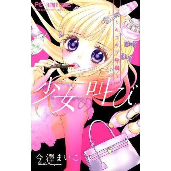 少女の叫び~キラキラ中毒~(フラワーコミックス) [コミック]