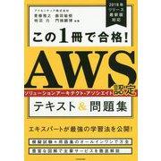 この1冊で合格!AWS認定ソリューションアーキテクト-アソシエイト テキスト&問題集 [単行本]