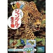 ジャングルの生き物(学研の図鑑LIVE(ライブ)<19>) [図鑑]