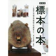標本の本―京都大学総合博物館の収蔵室から 新装版 [単行本]