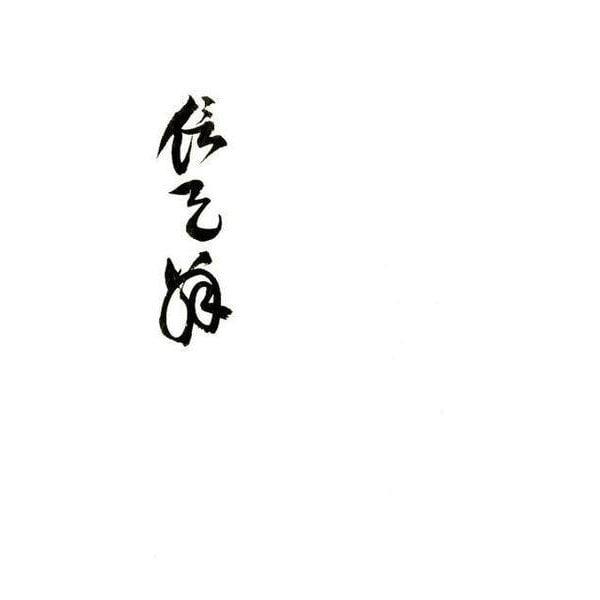 幕末明治の文人 山中信天翁 [単行本]