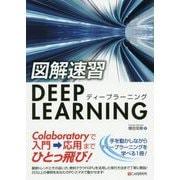 図解速習DEEP LEARNING [単行本]