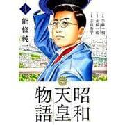 昭和天皇物語<4>(ビッグ コミックス) [コミック]