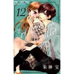 コーヒー&バニラ<12>(フラワーコミックス) [コミック]