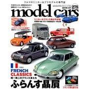 model cars (モデルカーズ) 2019年 07月号 [雑誌]