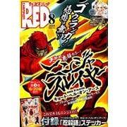 チャンピオン RED (レッド) 2019年 08月号 [雑誌]