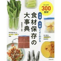 冷凍・冷蔵がよくわかる食材保存の大事典 [単行本]