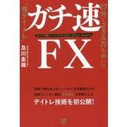 ガチ速FX [単行本]