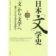 日本「文」学史 第三冊-「文」から「文学」へ―東アジアの文学を見直す [単行本]