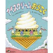 アイスクリームおうこく(ポプラ社の絵本<66>) [絵本]