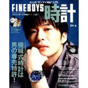 FINEBOYS時計 vol.16 [ムックその他]