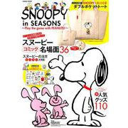 SNOOPY in SEASONS~Play the game with PEANUTS!~(学研ムック) [ムックその他]