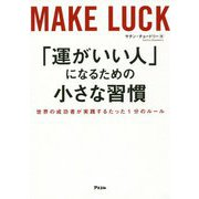 「運がいい人」になるための小さな習慣―世界の成功者が実践するたった1分のルール [単行本]