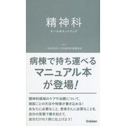 精神科ナースポケットブック [単行本]