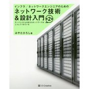 インフラ/ネットワークエンジニアのためのネットワーク技術&設計入門 第2版 [単行本]