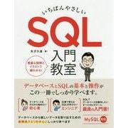 いちばんやさしい SQL 入門教室 [単行本]