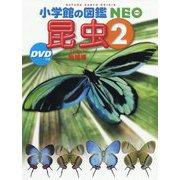昆虫2 DVDつき-地球編(小学館の図鑑 NEO) [図鑑]