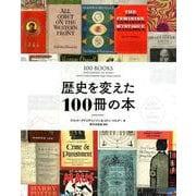 歴史を変えた100冊の本 [単行本]