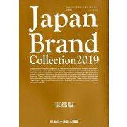 Japan Brand Collection 2019 京都版 (メディアパルムック) [ムック・その他]