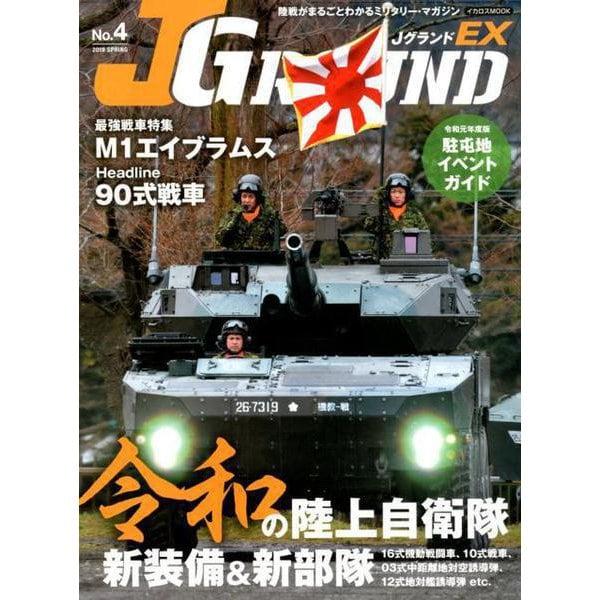 J GROUND EX No.4 (ジェイ グランド) [ムック・その他]