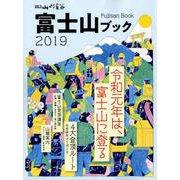 富士山ブック 2019 (別冊山と溪谷) [ムックその他]