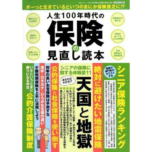 人生100年時代の保険の見直し読本 (三才ムック) [ムックその他]
