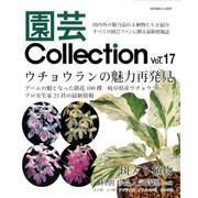園芸Collection(17): 別冊趣味の山野草 [ムックその他]