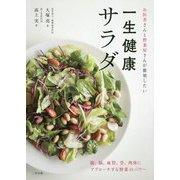 一生健康サラダ―お医者さんと野菜屋さんが推奨したい [単行本]