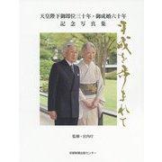 天皇陛下御即位三十年・御成婚六十年記念写真集 平成を歩まれて 京都新聞出版センター版 [単行本]